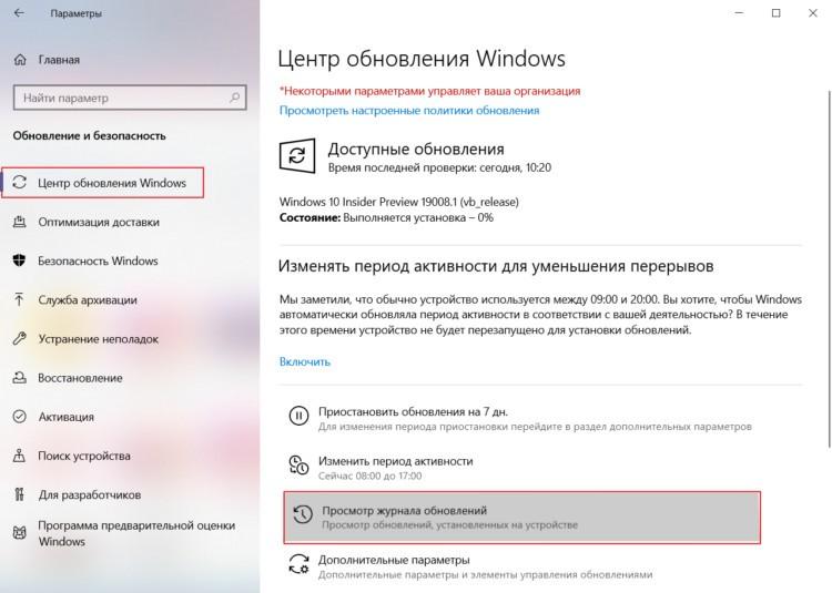 Не устанавливайте это обновление Windows 10, чтобы избежать проблем с приложениями и антивирусом