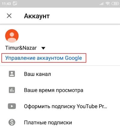 Как в Ютубе поменять аватарку на телефоне Android, iPhone (iOS) в новой версии 2019 года