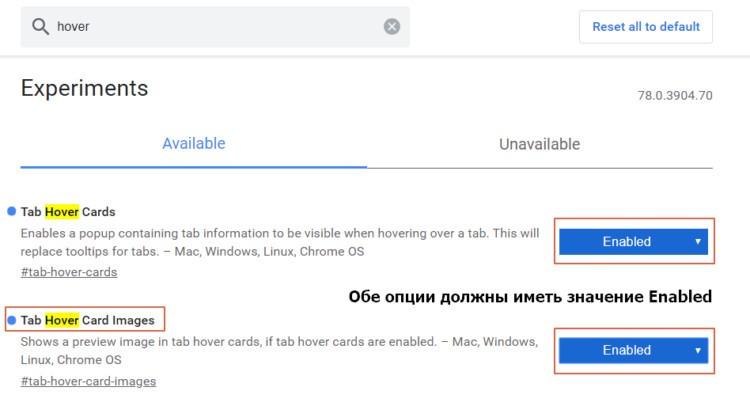 Как убрать всплывающие подсказки на вкладках Google Chrome