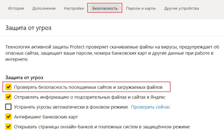Параметры безопасности Protect в Yandex