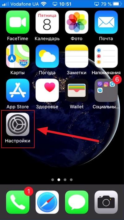 Как посмотреть сохранённые пароли на iPhone от приложений, Google