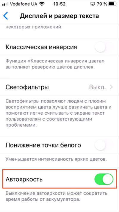 Как на iPhone отключить автояркость экрана, включить автоматическую регулировку яркости