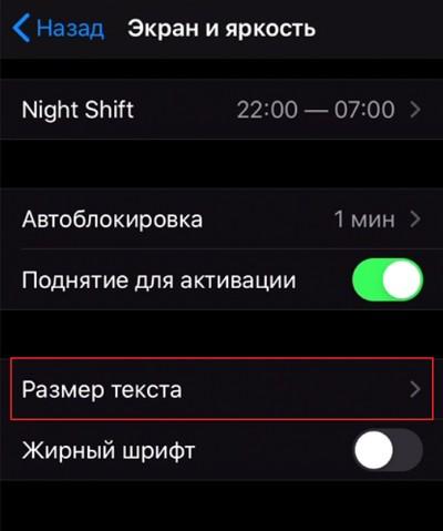 Как увеличить шрифт на iPhone в Яндекс браузере, Safari и прочих программах