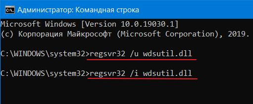 WDSUTIL.DLL - что это за ошибка в операционной системе Windows 7 8 10, как исправить