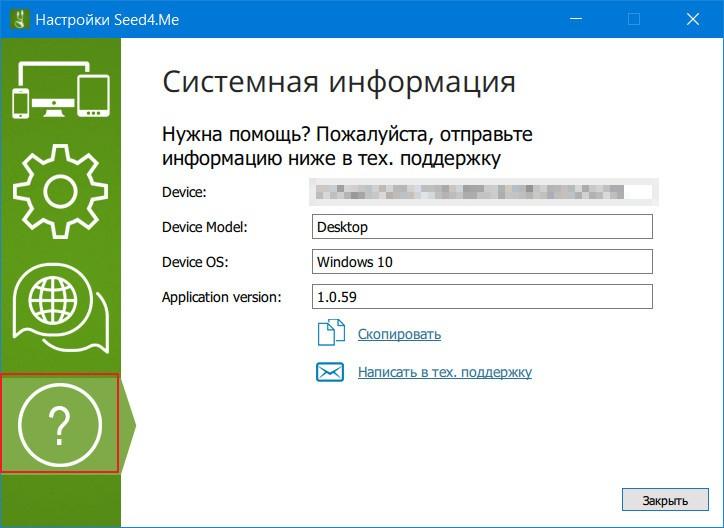 Seed4.Me VPN: промокод для получения Premium-лицензии на 1 год для Android, Windows