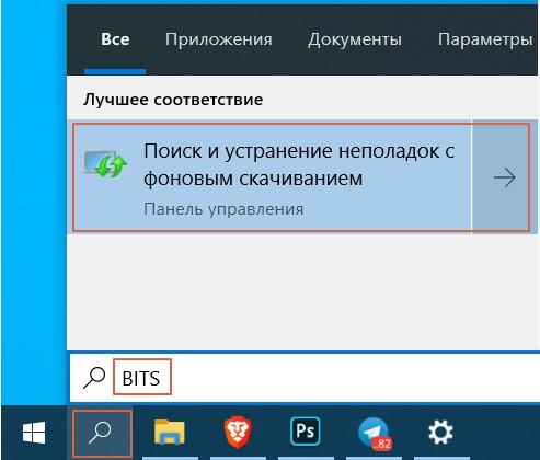 Ошибка обновления 0x80240fff в Windows 10 - как исправить?