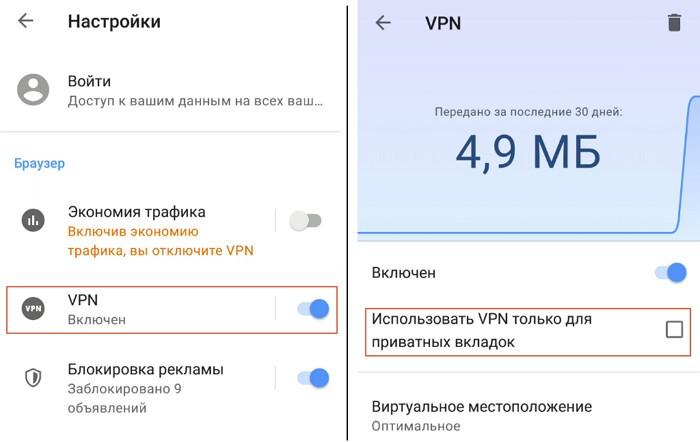 Браузер Opera для Android с бесплатным VPN и блокировкой рекламы