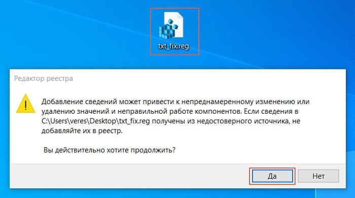 Как создать текстовый документ в Windows 10 - все способы и решение проблем