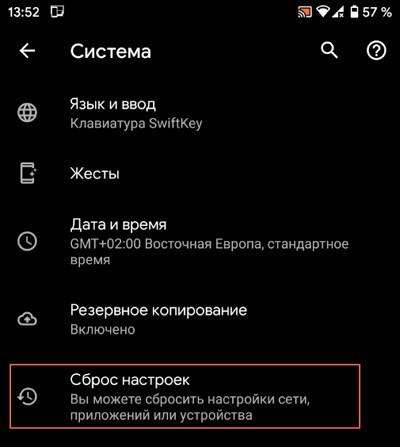 Как исправить ошибку DF-DFERH-01 в Google Play при получении данных с сервера
