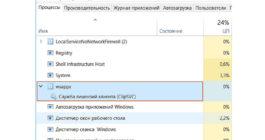 WSAPPX грузит процессор и диск Windows 10 — причины и решения