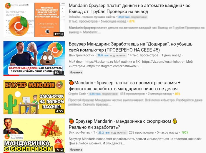 """Браузер Mandarin: причины популярности и """"скрытая угроза"""""""