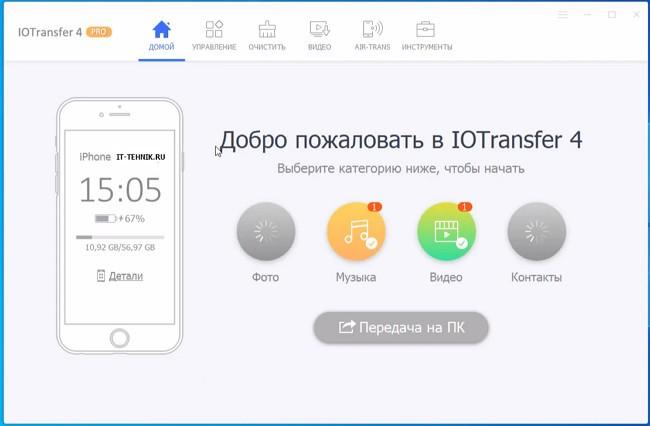 IOTransfer 4 Pro: лицензионный ключ активации 2020 + обзор приложения