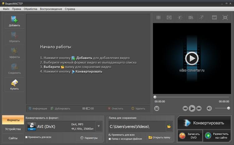 Лучшие видеоконвертеры для Windows - ТОП 5 приложений