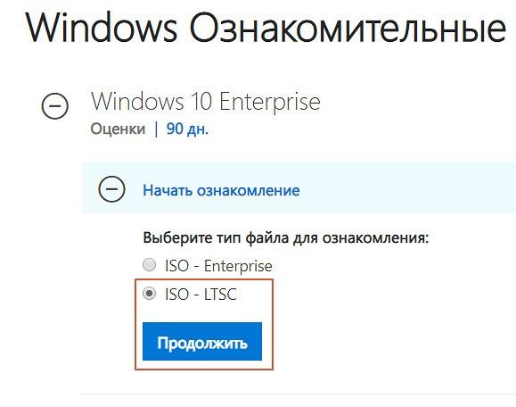 Самый быстрый и стабильный Windows 10 LTSC - как скачать, установить