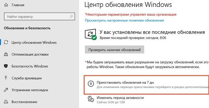 Синий экран, исчезли личные данные? Удаляем проблемные мартовские обновления Windows 10