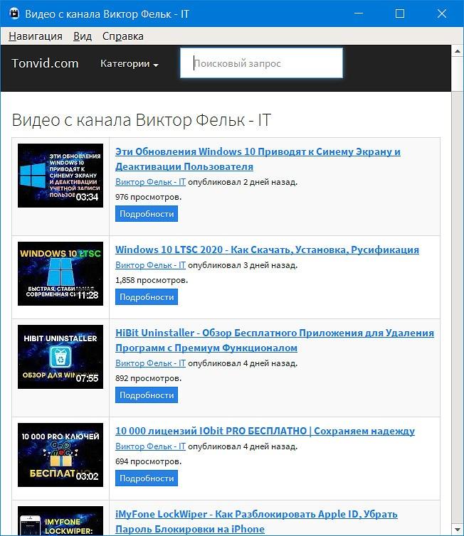 """SMPlayer - просмотр Youtube без браузера с меньшей нагрузкой на ресурсы, без """"тормозов"""" даже на слабом ПК"""