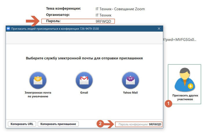 Безопасность в Zoom: как установить пароль, заблокировать конференцию, включить Зал ожидания
