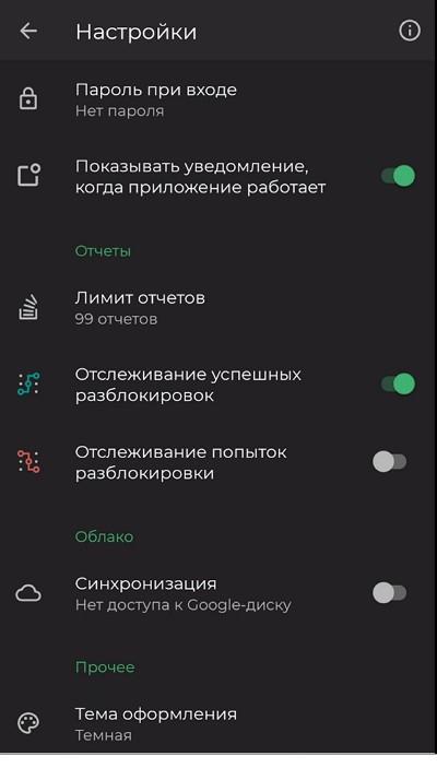 Как с помощью приложения WTMP узнать, кто пользовался Вашим Android телефоном без разрешения