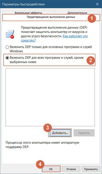 """Как исправить ошибку Windows """"Память не может быть read/written"""" при запуске приложений, игр"""