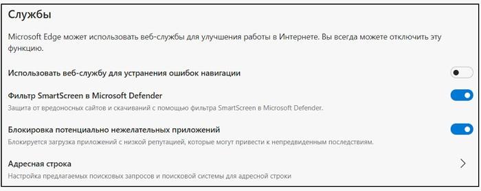 Какие службы можно отключить в Microsoft Edge, если браузер блокирует скачивание файлов