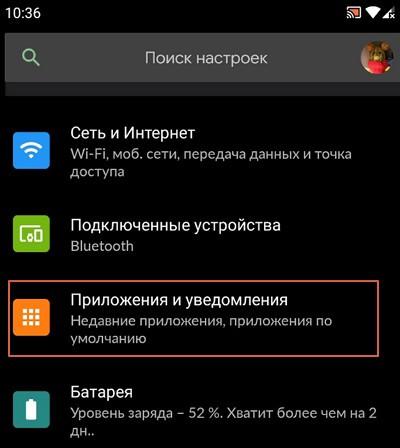 Как заблокировать нежелательные звонки и спам на Android