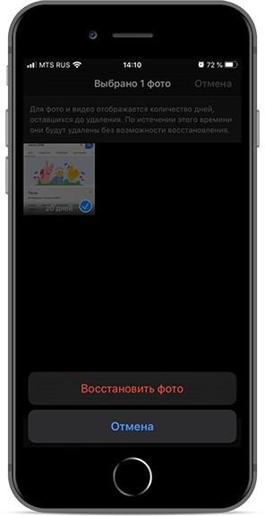 Способы восстановления удаленных фотографий на телефоне