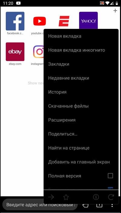 Лучший браузер Kiwi для Android с возможностью установки любых расширений из магазина Google