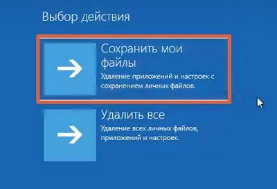 """Как сбросить Windows 10 к заводским настройкам, переустановить из """"облака"""" - без флешки, диска и BIOS"""