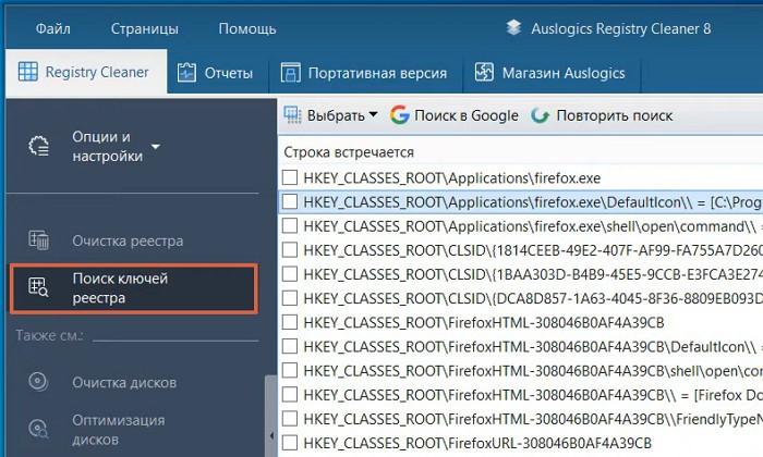 Как безопасно очистить реестр Windows с помощью Auslogics Registry Cleaner