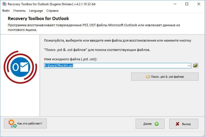Как восстановить Outlook 2016, который вас игнорирует и не дает открыть почтовый ящик?