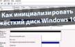 Почему не получается инициализировать диск в Windows 10 и что делать