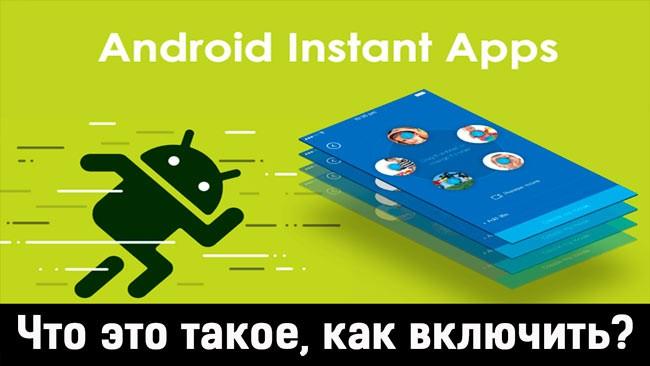 Андроид Инстант аппс