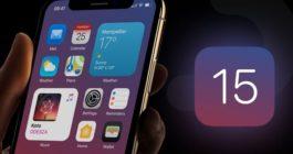 Дата выхода iOS 15 и 10 новинок для пользователей