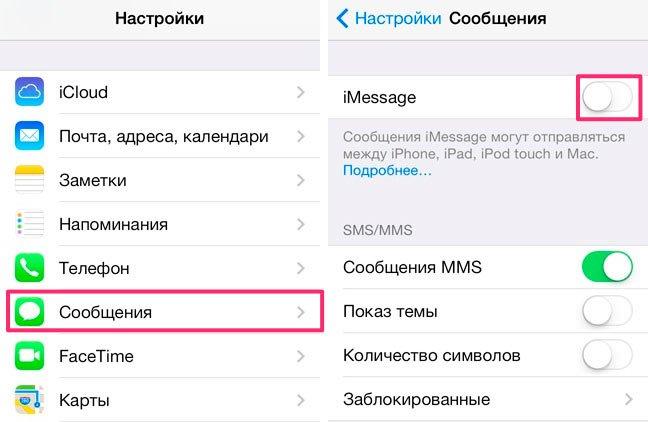 Как отключить iMessage на Айфоне
