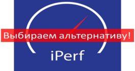 Как пользоваться утилитой iperf на компе с ОС Windows, ее установка и опции