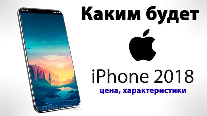 цена, характеристики iPhone 2018