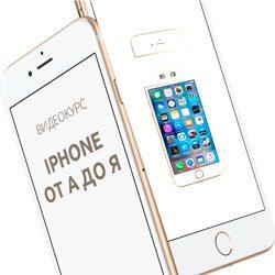 5 секретных функций вашего iPhone