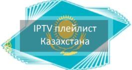 IPTV-плейлисты бесплатных каналов 2021 для Казахстана и как их установить