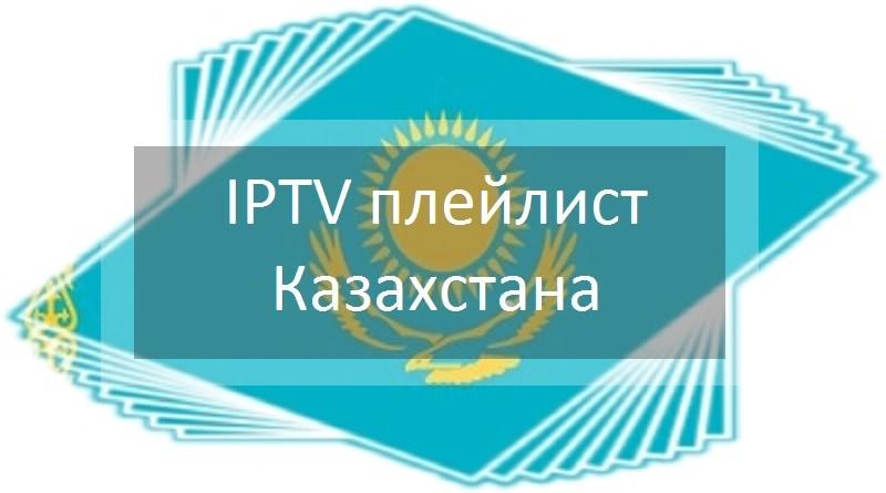 Iptv казахстан