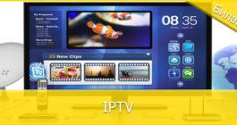 Правила подключения и настройка приставки IPTV от оператора Билайн