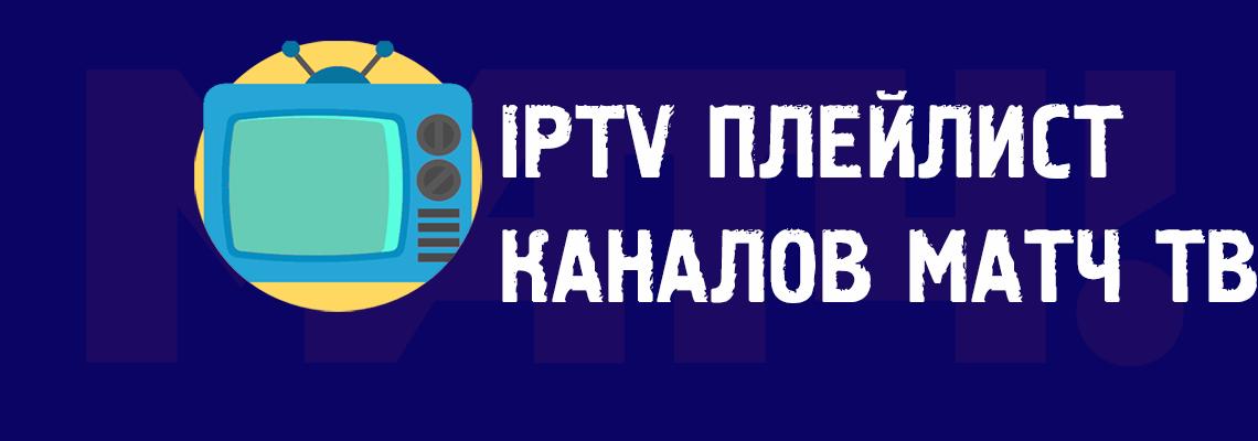 IPTV спорт