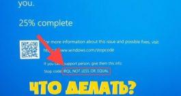 Как исправить ошибку IRQL NOT LESS OR EQUAL и синий экран в Windows 10, 9 шагов