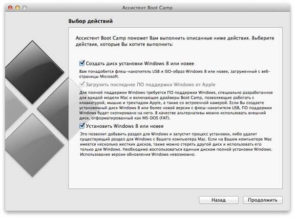 bootcamp для установки Windows 10 Macbook