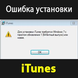 Для установки iTunes требуется Windows 7 с пакетом обновления 1 64 bit