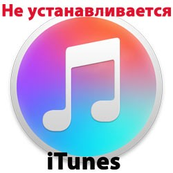 iTunes не устанавливается на Windows 7 — ошибка пакета Windows Installer