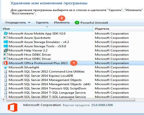 Изменить Microsoft Office