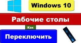 Как быстро переключаться между Рабочими столами в системе Windows 10