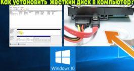 Как добавить и установить новый жесткий диск в ОС Windows 10, установка