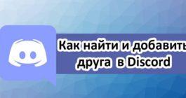 Как найти человека и пригласить пользователя в Дискорде, как добавить друга