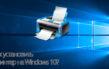 Как найти и добавить принтер, настройка печати в операционке Windows 10